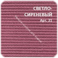 Шнур для вязания ковров полиэфирный с сердечником СВЕТЛО-СИРЕНЕВЫЙ