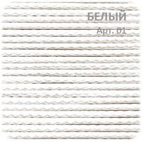 Шнур для вязания ковров полиэфирный с сердечником БЕЛЫЙ