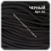 Шнур для вязания ковров полиэфирный с сердечником ЧЕРНЫЙ