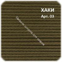 Шнур для вязания ковров полиэфирный с сердечником ХАКИ