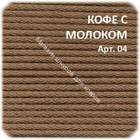 Шнур для вязания ковров полиэфирный с сердечником КОФЕ с МОЛОКОМ