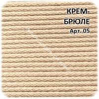 Шнур для вязания ковров полиэфирный с сердечником КРЕМ-БРЮЛЕ