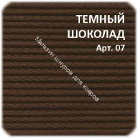 Шнур для вязания ковров полиэфирный с сердечником ТЕМНЫЙ ШОКОЛАД
