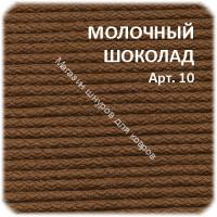 Шнур для вязания ковров полиэфирный с сердечником МОЛОЧНЫЙ ШОКОЛАД