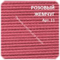 Шнур для вязания ковров полиэфирный с сердечником РОЗОВЫЙ ЖЕМЧУГ