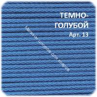 Шнур для вязания ковров полиэфирный с сердечником ТЕМНО-ГОЛУБОЙ