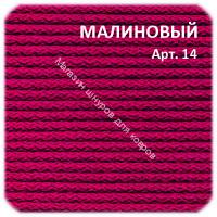 Шнур для вязания ковров полиэфирный с сердечником МАЛИНОВЫЙ