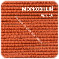 Шнур для вязания ковров полиэфирный с сердечником МОРКОВНЫЙ