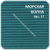Шнур для вязания ковров полиэфирный с сердечником МОРСКАЯ ВОЛНА