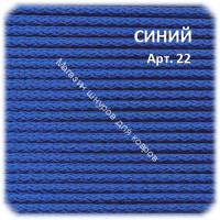 Шнур для вязания ковров полиэфирный с сердечником СИНИЙ