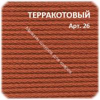 Шнур для вязания ковров полиэфирный с сердечником ТЕРРАКОТОВЫЙ